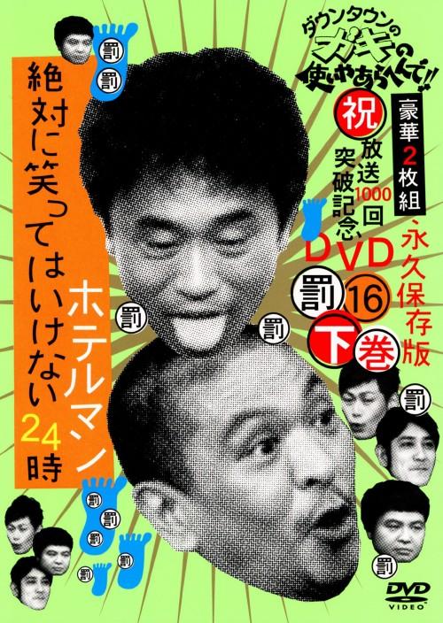 【中古】下.ダウンタウンのガキの…罰 絶対に笑って…16 【DVD】/ダウンタウン