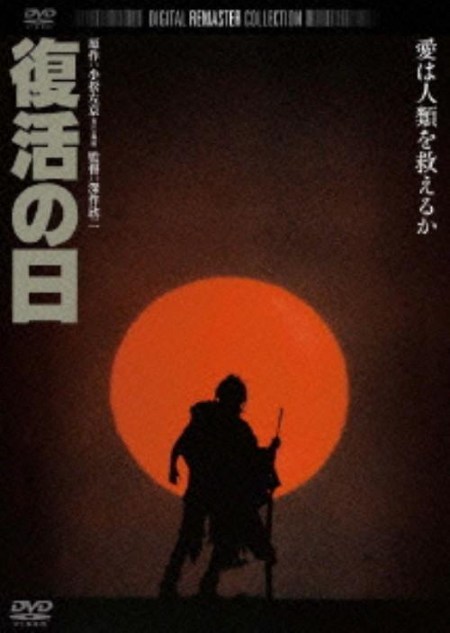 【中古】復活の日 デジタル・リマスター版 【DVD】/草刈正雄