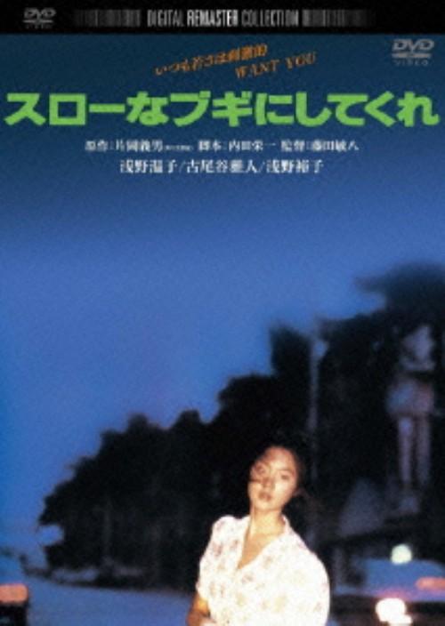【中古】スローなブギにしてくれ デジタル・リマスター版 【DVD】/浅野温子
