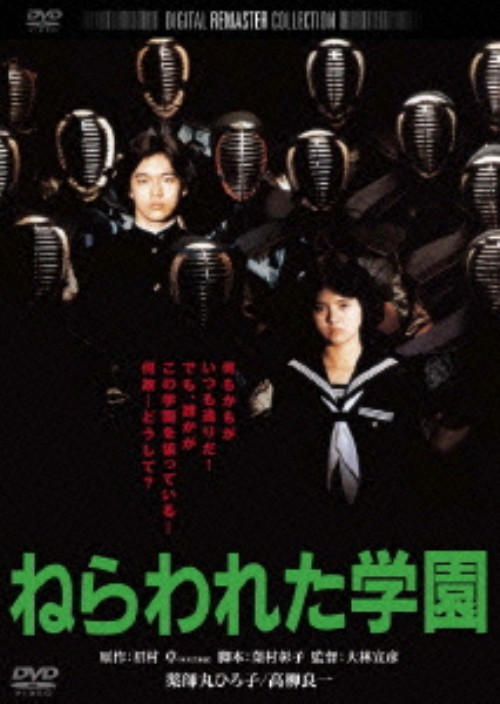 【中古】ねらわれた学園 (1981) デジタル・リマスター版 【DVD】/薬師丸ひろ子