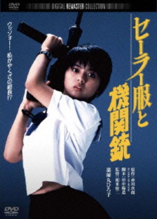 【中古】セーラー服と機関銃(1981) 【DVD】/薬師丸ひろ子