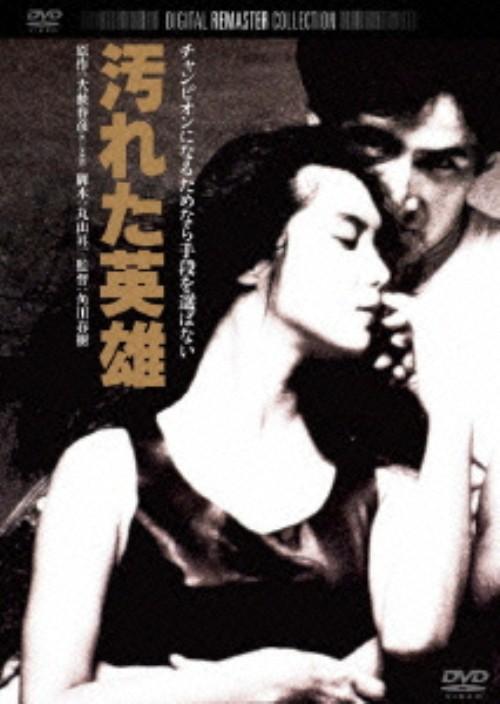 【中古】汚れた英雄 デジタル・リマスター版 【DVD】/草刈正雄