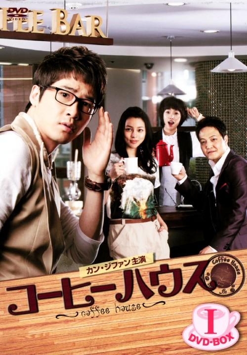 【中古】1.コーヒーハウス BOX 【DVD】/カン・ジファン