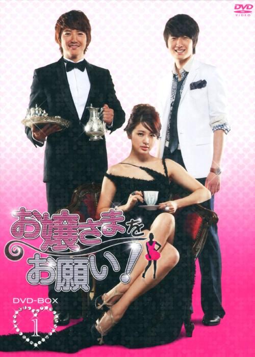 【中古】1.お嬢さまをお願い! BOX 【DVD】/ユン・ウネ