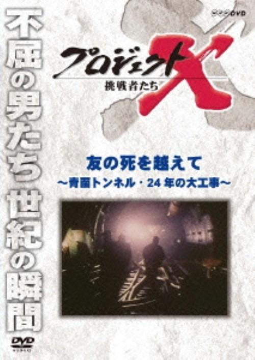 【中古】プロジェクトX 挑戦者たち1 友の死を超えて… 【DVD】
