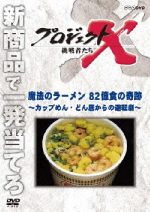 【中古】プロジェクトX 挑戦者たち4 魔法のラーメン 82億… 【DVD】