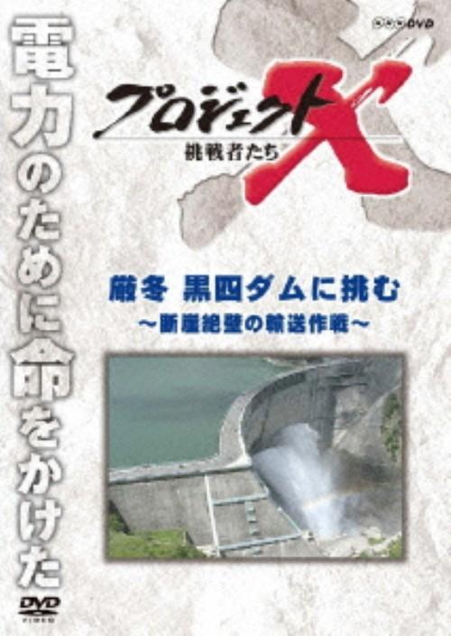 【中古】プロジェクトX 挑戦者たち1 厳冬 黒四ダムに挑… 【DVD】