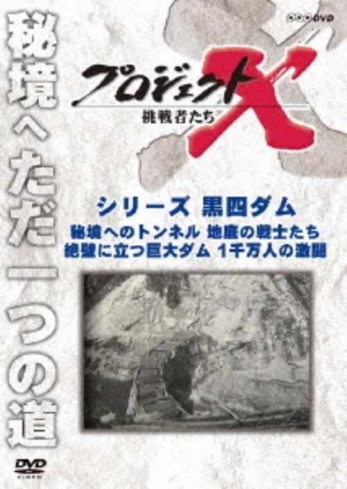【中古】プロジェクトX 挑戦者たち9 シリーズ黒四ダム 秘… 【DVD】