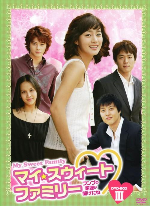 【中古】3.マイ・スウィート・ファミリー フンブの家運… BOX (完) 【DVD】/キム・テヒ