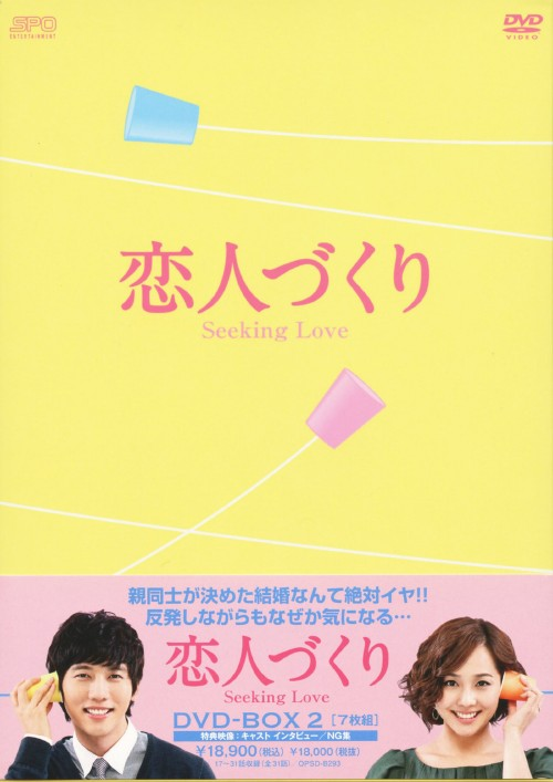 【中古】2.恋人づくり Seeking Love BOX (完) 【DVD】/ユジン