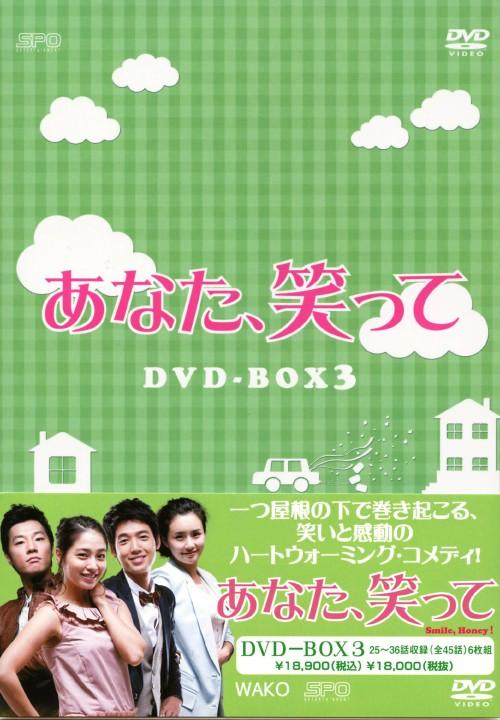 【中古】3.あなた、笑って BOX 【DVD】/チョン・ギョンホ