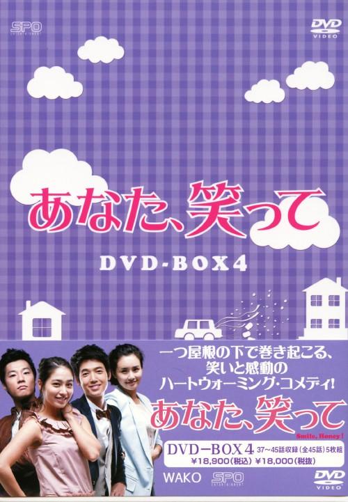 【中古】4.あなた、笑って BOX (完) 【DVD】/チョン・ギョンホ