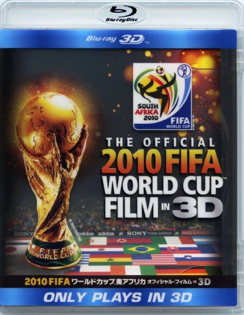 【中古】2010FIFAワールドカップ 南アフリカ オフィシャル・フ…IN 3D 【ブルーレイ】