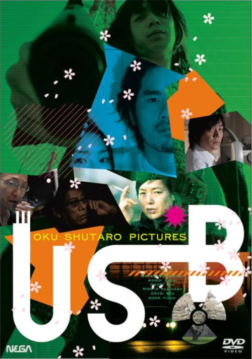 【中古】USB 【DVD】/渡辺一志