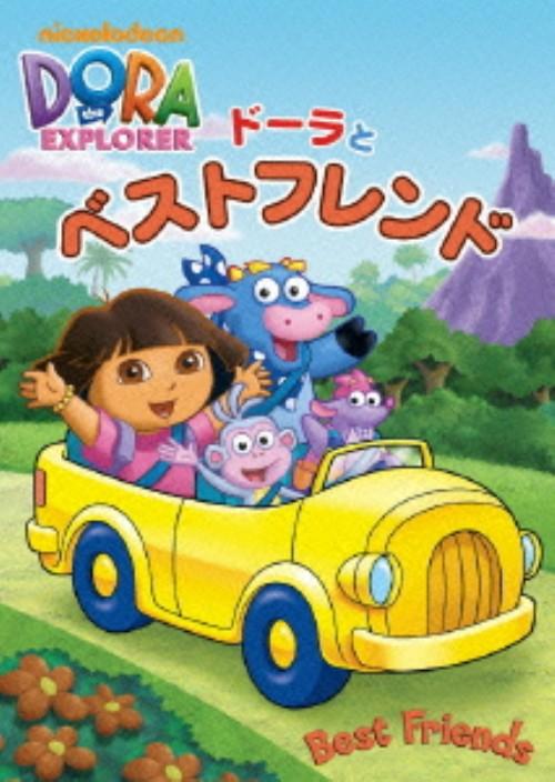 【中古】ドーラとベストフレンド 【DVD】/くまいもとこ