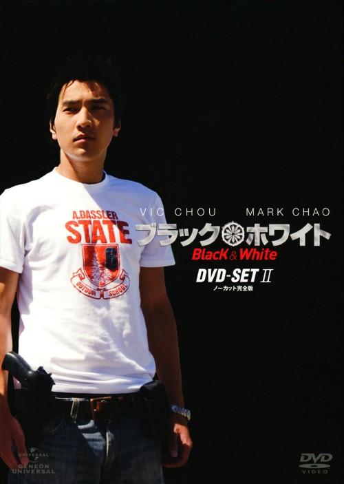 【中古】2.ブラック&ホワイト ノーカット完全版 SET (完) 【DVD】/ヴィック・チョウ