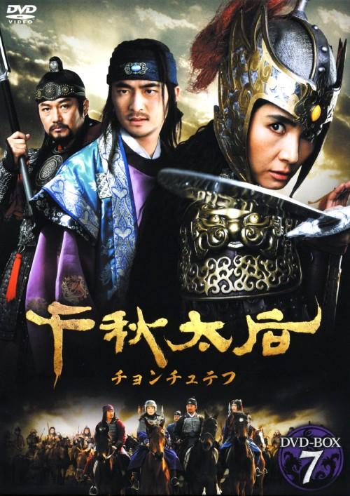 【中古】7.千秋太后(チョンチュテフ)BOX 【DVD】/チェ・シラ