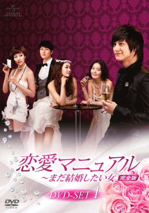 【中古】1.恋愛マニュアル 完全版 SET 【DVD】/キム・ボム