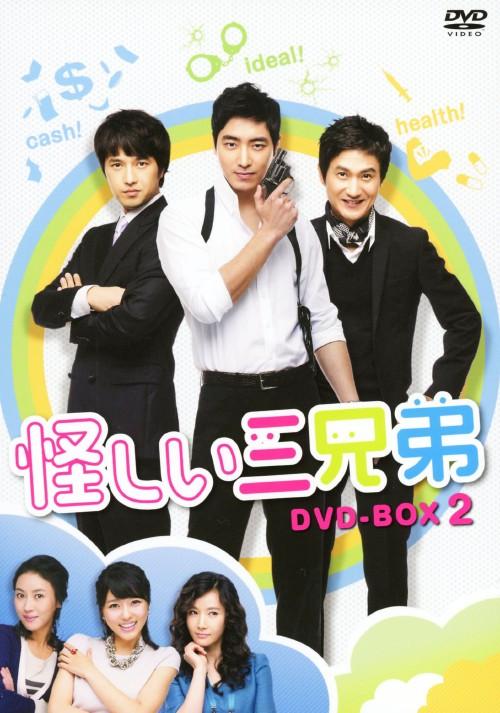 【中古】2.怪しい三兄弟 BOX 【DVD】/イ・ジュンヒョク