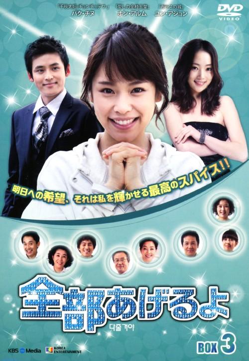 【中古】3.全部あげるよ BOX 【DVD】/ホン・アルム
