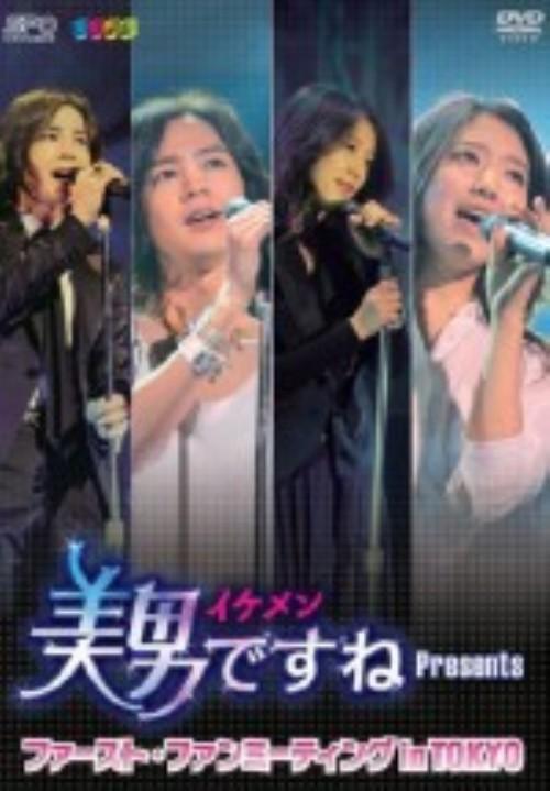 【中古】美男(イケメン)ですね Presents ファースト・ファンミーテ… 【DVD】/チャン・グンソク