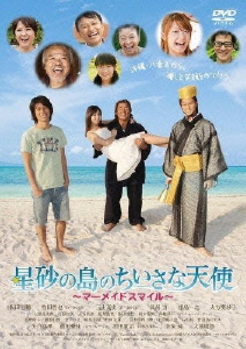 【中古】星砂の島のちいさな天使 〜マーメイドスマイル〜 【DVD】/飯田里穂