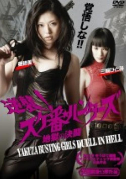 【中古】逆襲!スケ番・ハンターズ 地獄の決闘 (完) 【DVD】/亜紗美