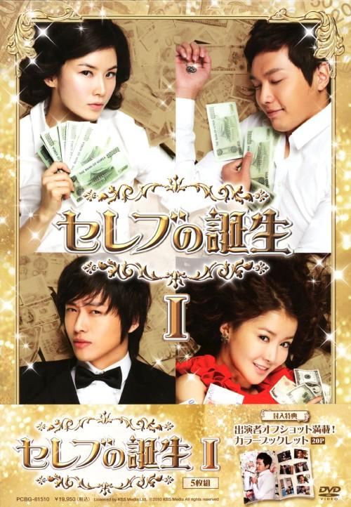 【中古】1.セレブの誕生 BOX 【DVD】/チ・ヒョヌ