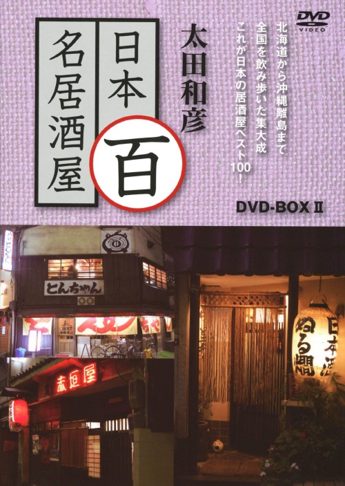 【中古】2.太田和彦 日本百名居酒屋 BOX 【DVD】/太田和彦