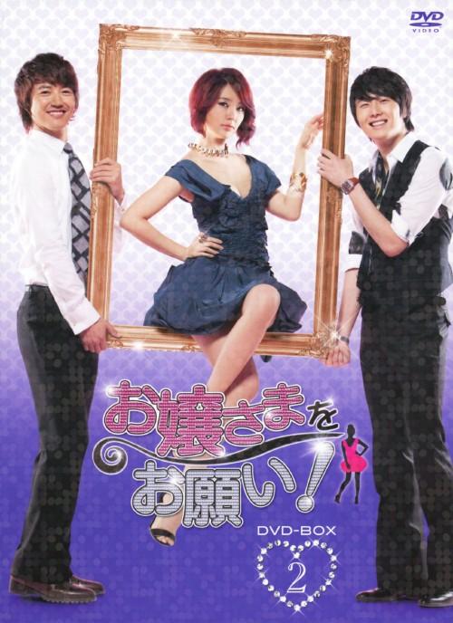 【中古】2.お嬢さまをお願い! BOX (完) 【DVD】/ユン・ウネ