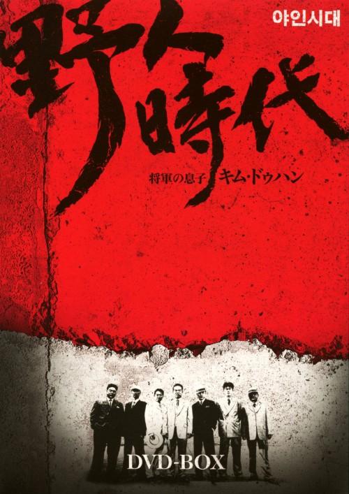 【中古】8.野人時代 将軍の息子キム・ドゥハン BOX (完) 【DVD】/キム・ヨンチョル