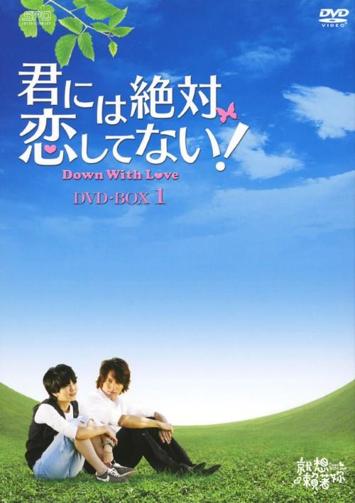 【中古】1.君には絶対恋してない! Down with…BOX 【DVD】/ジェリー・イェン
