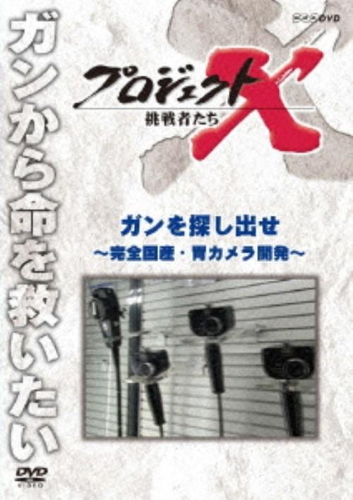 【中古】プロジェクトX 挑戦者たち ガンを探し出せ 完… 【DVD】