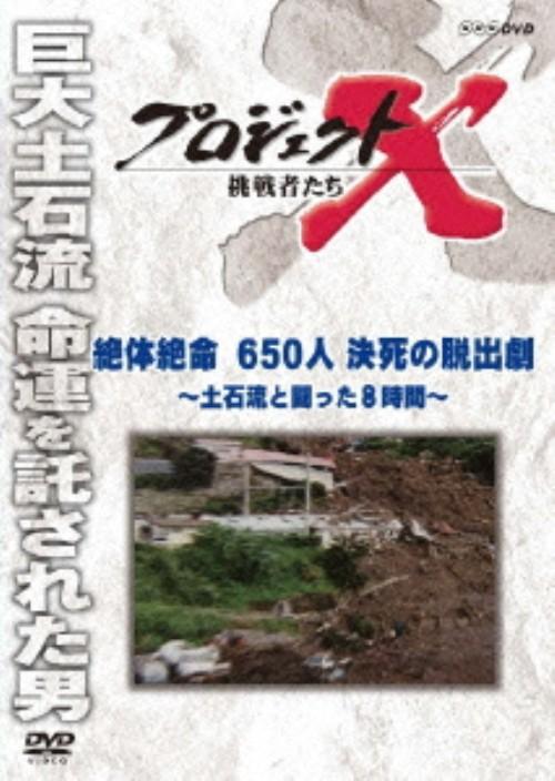 【中古】プロジェクトX 挑戦者たち 絶体絶命 650人決… 【DVD】