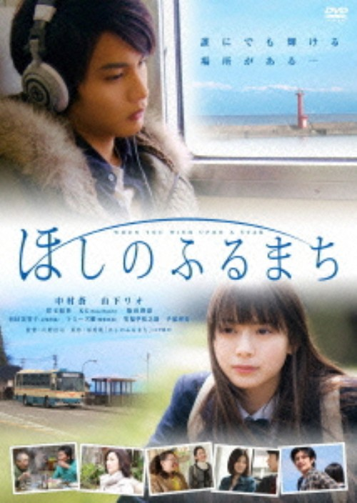 【中古】ほしのふるまち 【DVD】/中村蒼