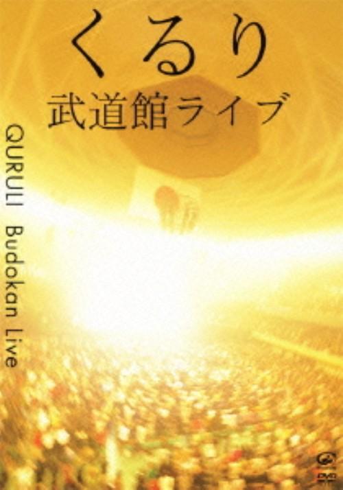 【中古】くるり/武道館ライブ 【DVD】/くるり