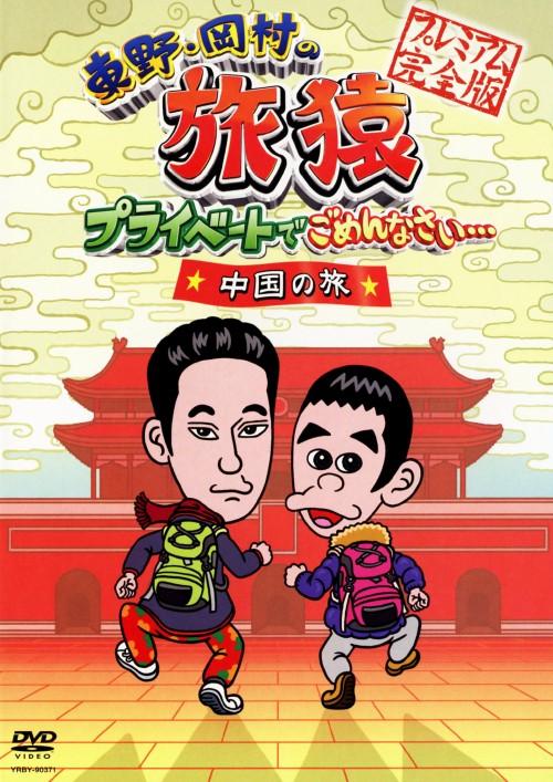 【中古】東野・岡村の旅猿 プライベートでごめ…中国の旅 【DVD】/東野幸治