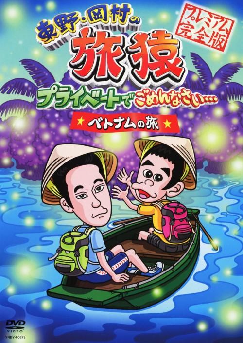 【中古】東野・岡村の旅猿 プライベートでご…ベトナムの旅 【DVD】/東野幸治