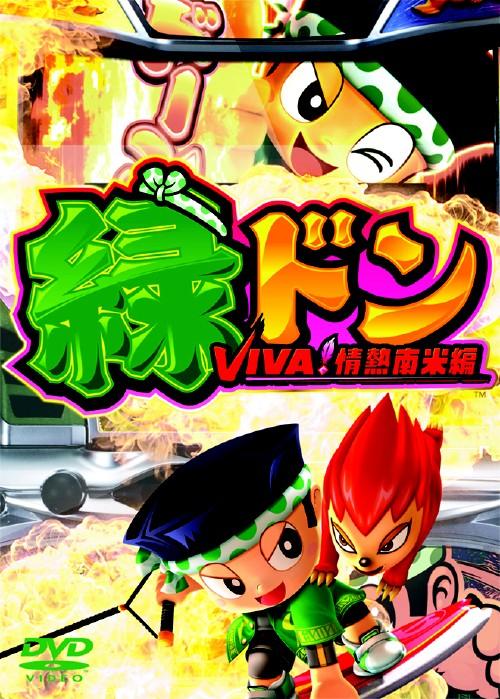 【中古】パチスロ必勝本 常勝マニュアル 緑ドンVIVA最速攻… 【DVD】/梅谷シン