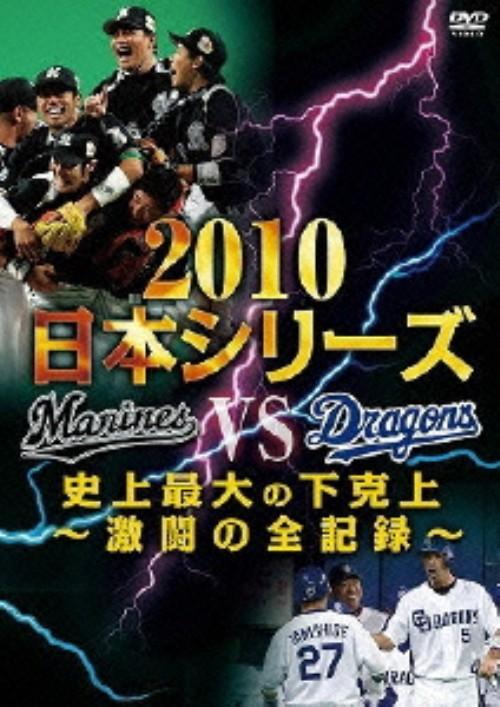 【中古】2010日本シリーズ 史上最大の下克上 激闘の… 【DVD】