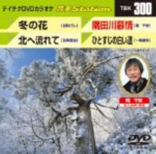 【中古】300.音多Station 【DVD】