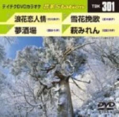【中古】301.音多Station 【DVD】