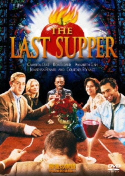 【中古】最後の晩餐 平和主義者の連続殺人 【DVD】/キャメロン・ディアス