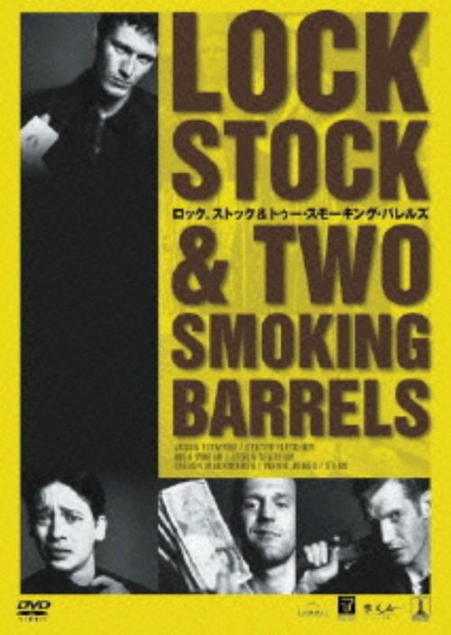 【中古】ロック、ストック&トゥー・スモーキング・バレルズ 【DVD】/ジェイソン・フレミング