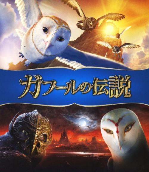 【中古】初限)ガフールの伝説 ブルーレイ&DVDセット 【ブルーレイ】/ジム・スタージェス
