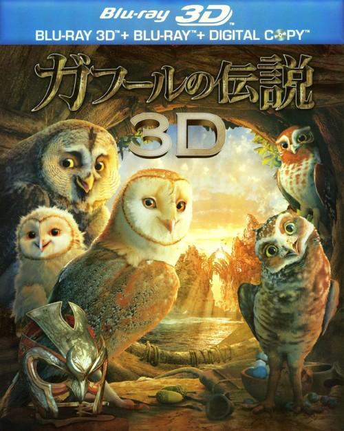 【中古】ガフールの伝説 3D&2D ブルーレイセット 【ブルーレイ】/ジム・スタージェス