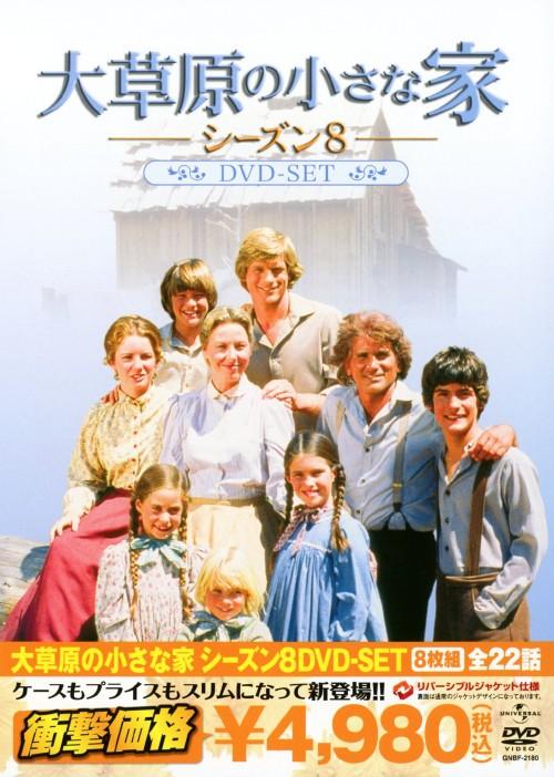 【中古】大草原の小さな家 8th SET 【DVD】/マイケル・ランドン