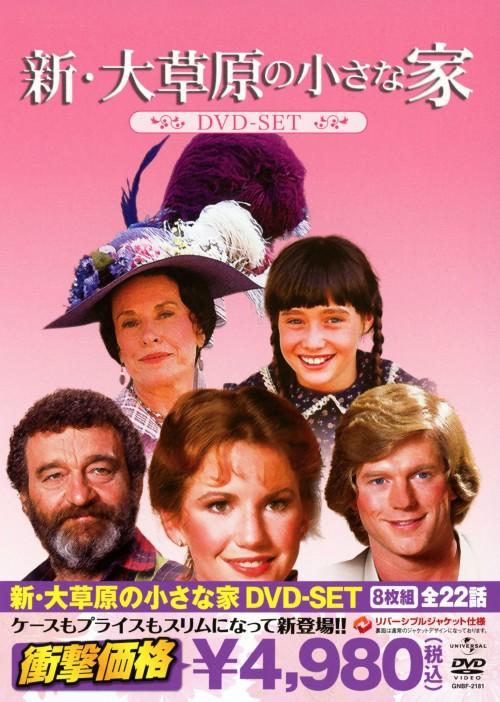 【中古】新・大草原の小さな家 SET 【DVD】/メリッサ・ギルバート