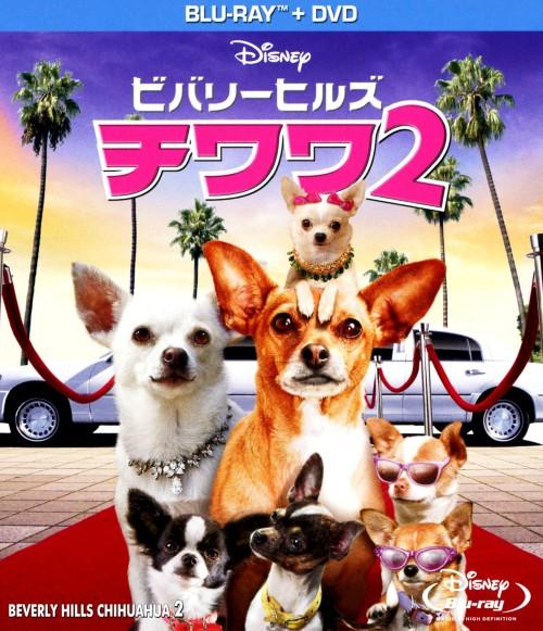 【中古】2.ビバリーヒルズ・チワワ ブルーレイ+DVDセット (完) 【ブルーレイ】/マーカス・コロマ