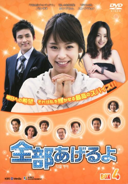 【中古】4.全部あげるよ BOX【DVD】/ホン・アルム